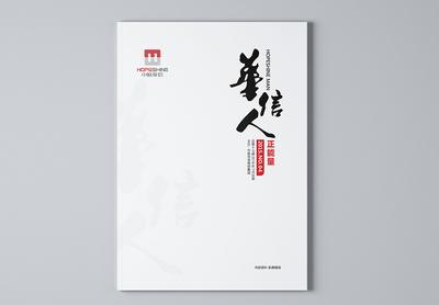 集团画册设计 华信集团期刊设计